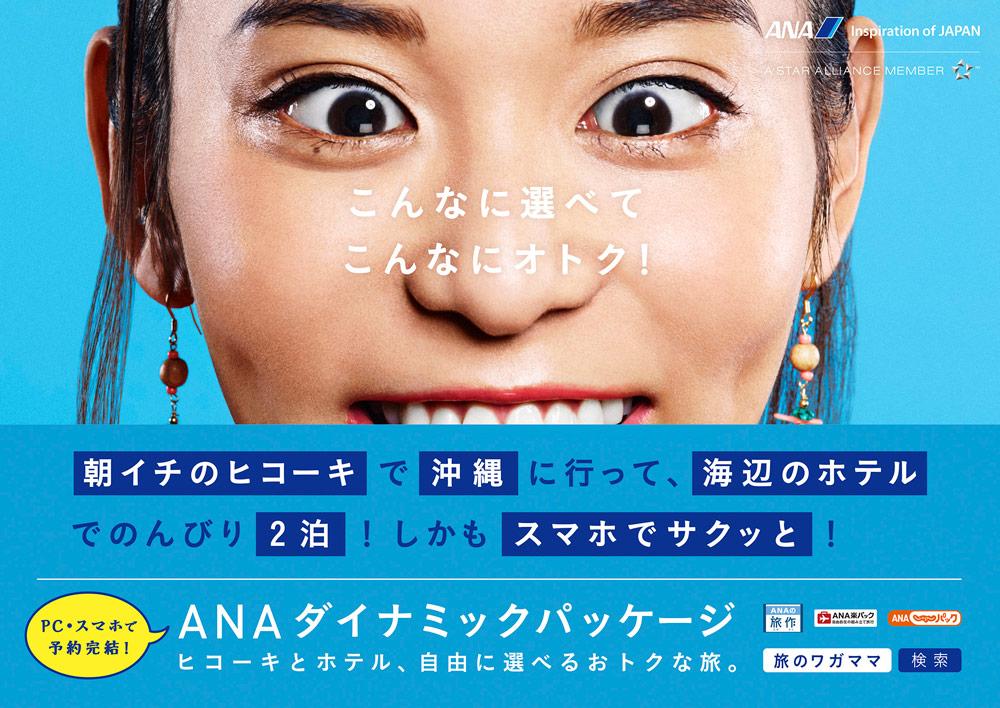 ANA_DP_1030×1456_A