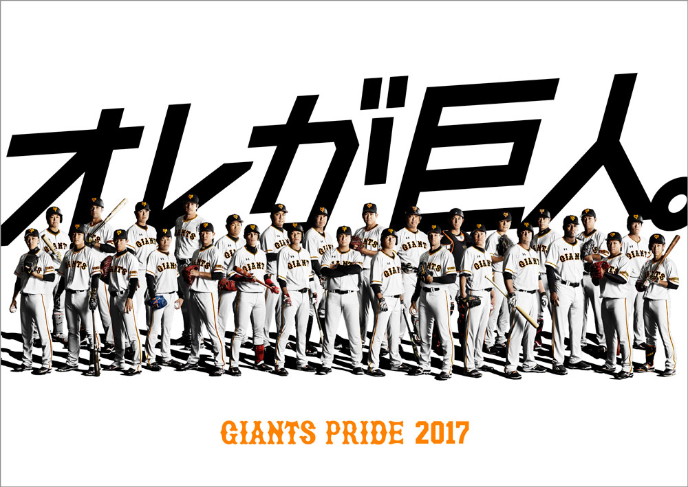 Giants_2017_LayoutGuide_2_OL
