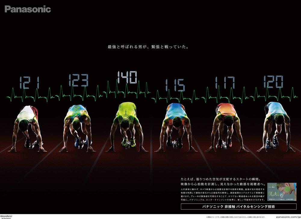 Panasonic_Runner