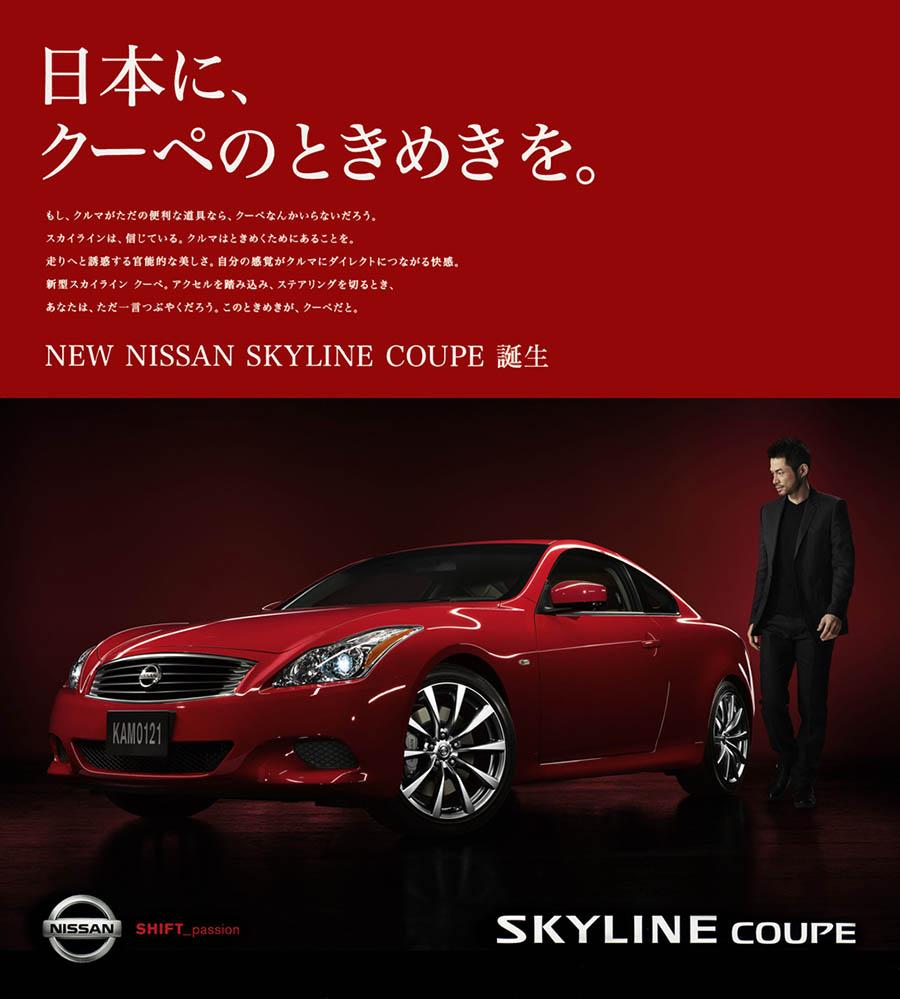 skyline_coupe2
