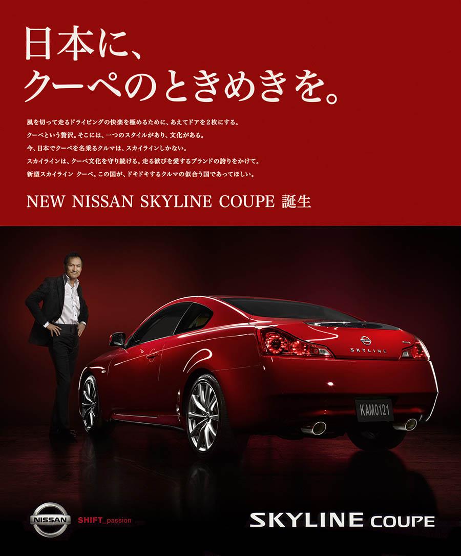 skyline_coupe3