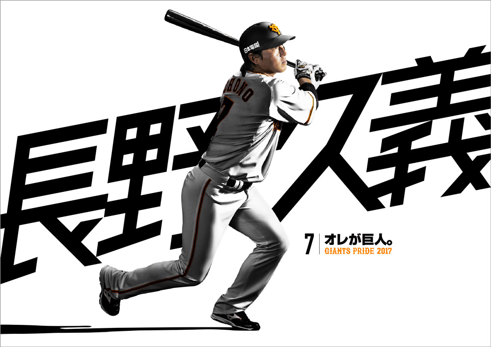 Giants_2017_LayoutGuide_3_OL4