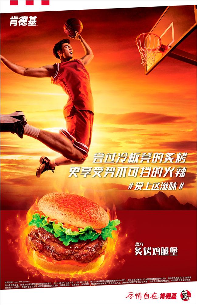 KFC_CHINA_01