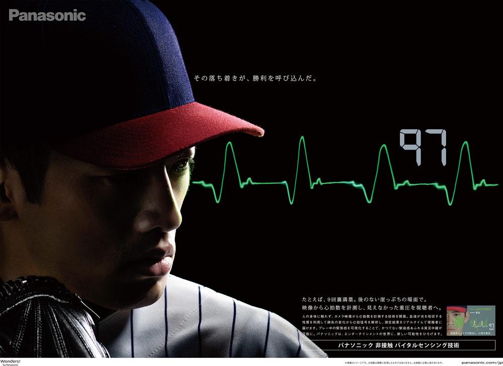 Panasonic_Baseball