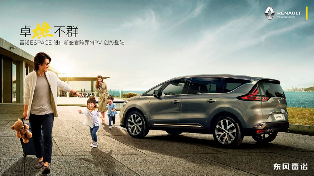 Renault_China_low2web