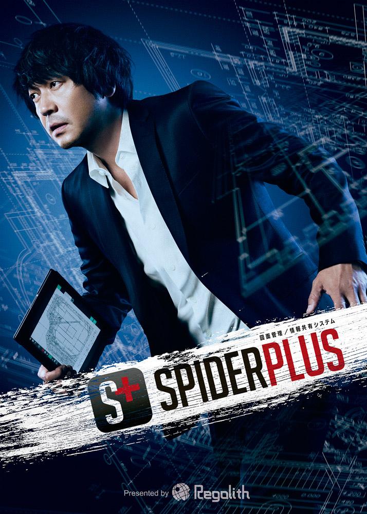 Spider_Plus_B-1_1030x728_1213n_ol