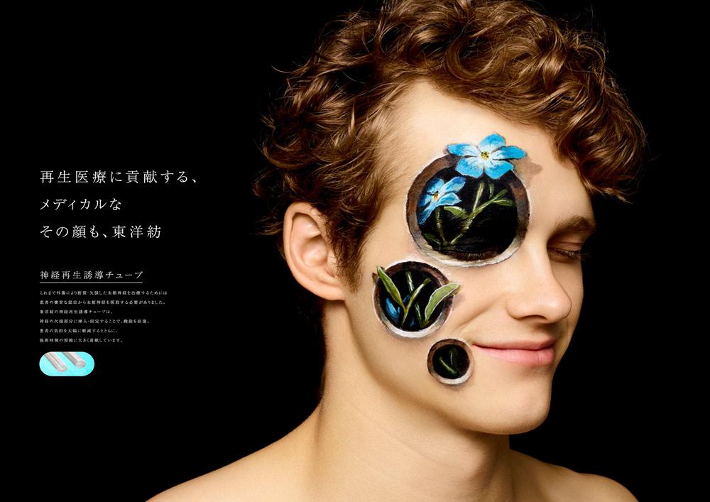 東洋紡_グラフィック0108-4