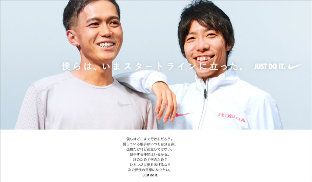 NIKE_TokyoM