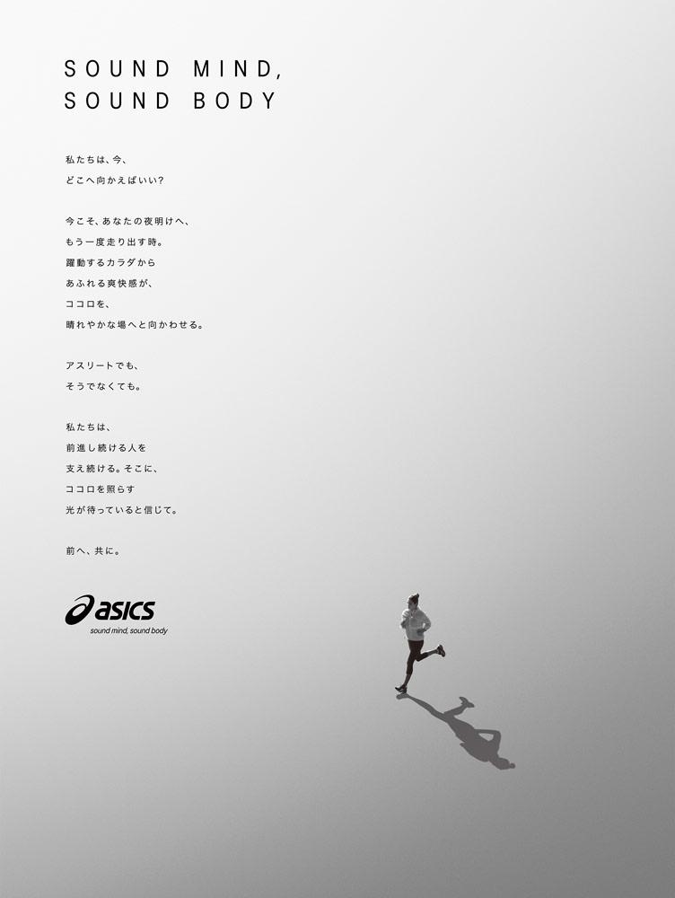 Asics_Nikkei15d_nyuko_1222OL
