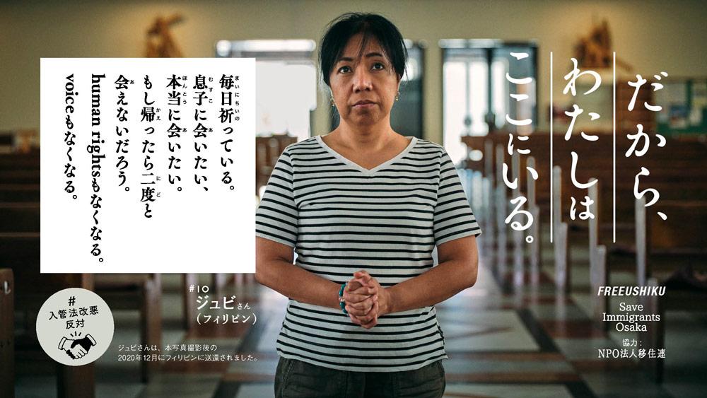 入管法改定対策キャンペーンwebポスター最終ルビ付き-10