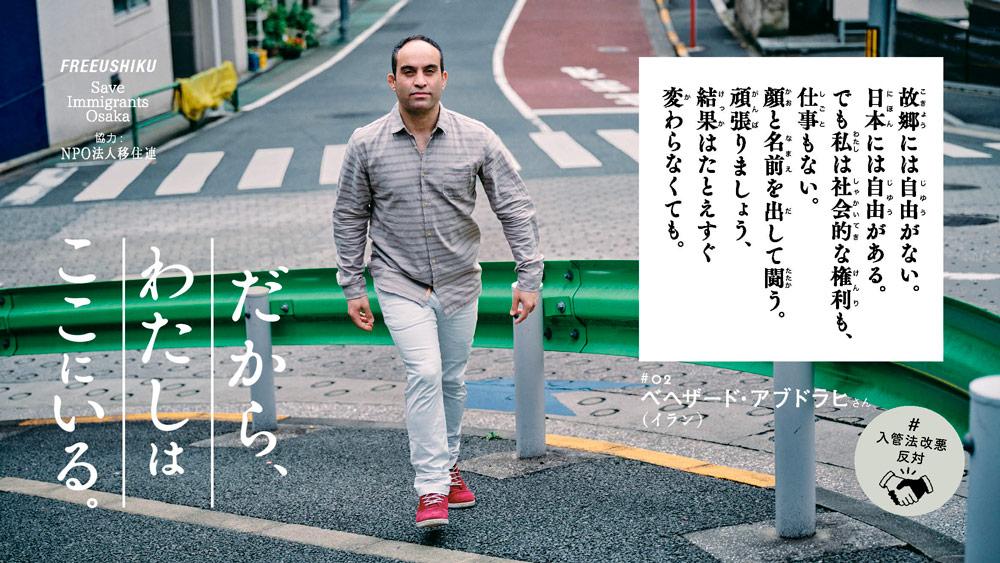入管法改定対策キャンペーンwebポスター最終ルビ付き-2