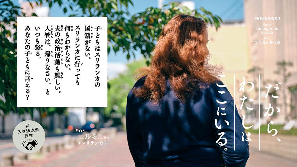 入管法改定対策キャンペーンwebポスター最終ルビ付き-3