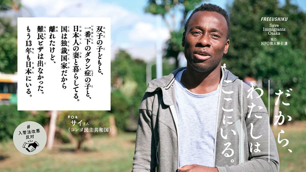 入管法改定対策キャンペーンwebポスター最終ルビ付き-4