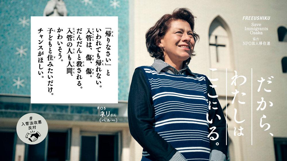 入管法改定対策キャンペーンwebポスター最終ルビ付き-5
