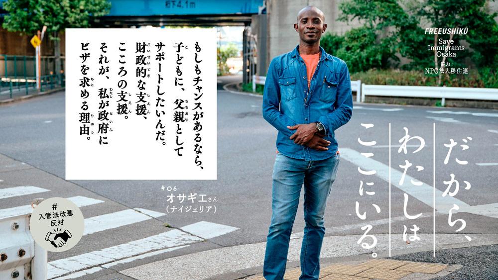 入管法改定対策キャンペーンwebポスター最終ルビ付き-6