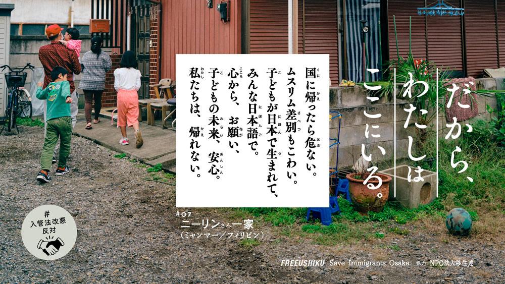 入管法改定対策キャンペーンwebポスター最終ルビ付き-7