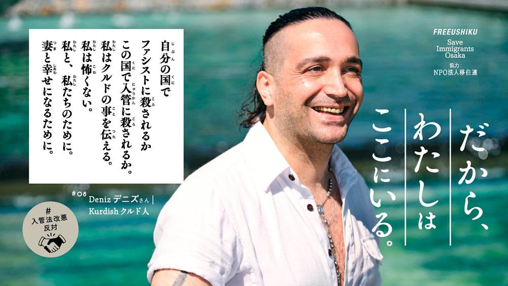 入管法改定対策キャンペーンwebポスター最終ルビ付き-8