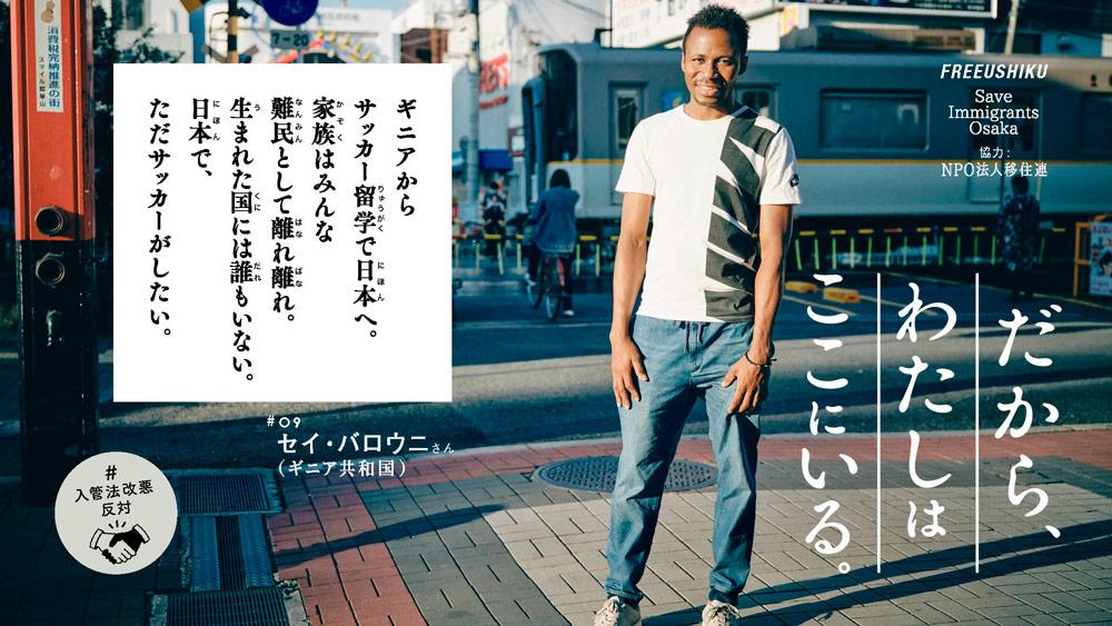 入管法改定対策キャンペーンwebポスター最終ルビ付き-9